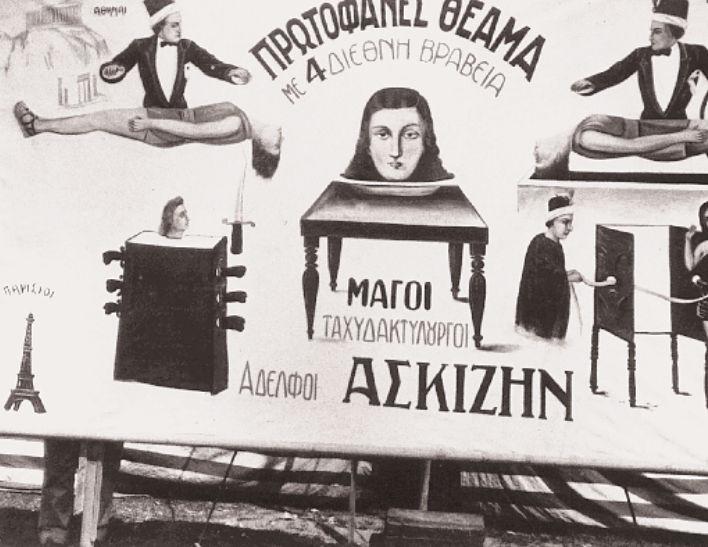 Διαφημιστικό «πρωτοφανούς θεάματος», σε μία από τις προπολεμικές διοργανώσεις.