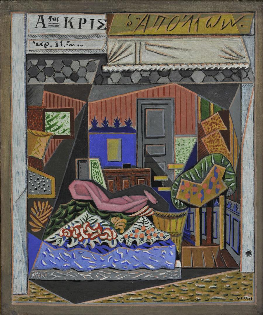 """Οπωροπωλείον """"ο Απόλλων"""" (1939)"""