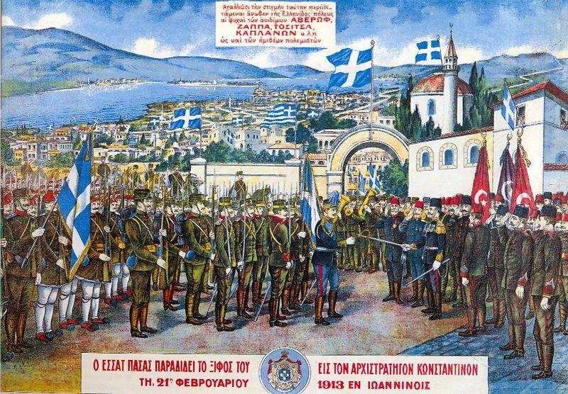 Αποτέλεσμα εικόνας για απελευθέρωση ιωαννίνων