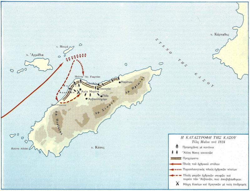 Η καταστροφή της Κάσου:Ένα φρικτό έγκλημα των Τουρκοαιγυπτίων το 1824...