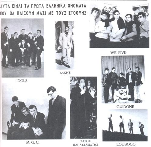 Η πρώτη εμφάνιση των Rolling Stones στην Αθήνα Rolling_Stones-Athens_1967-3