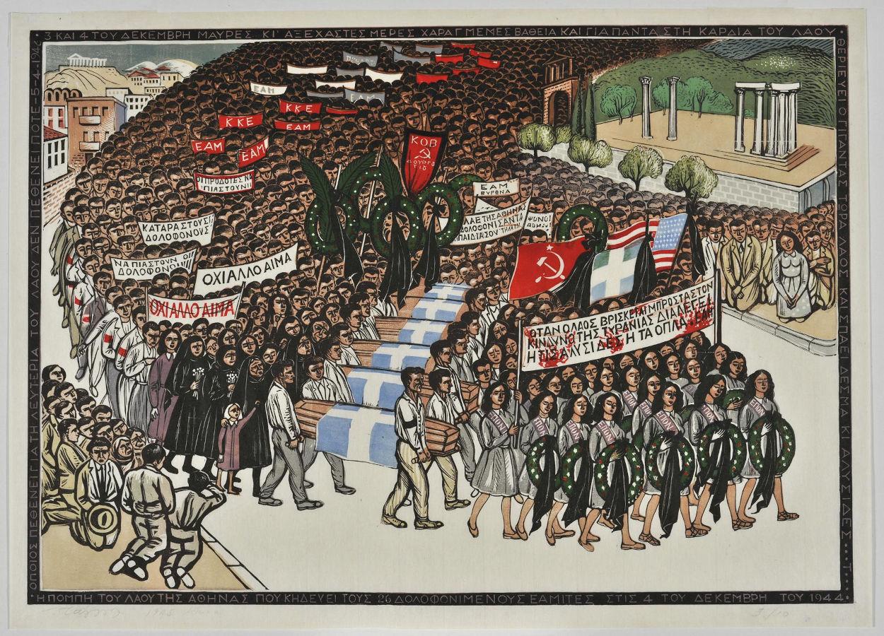 «Η πομπή του λαού της Αθήνας που κηδεύει τους δολοφονιμένους (sic) Εαμίτες στις 4 του Δεκέμβρη του 1944», 1945