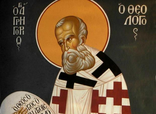 Λόγος του αγίου Γρηγορίου του Θεολόγου εις την γέννηση του Κυρίου μας Ιησού Χριστού