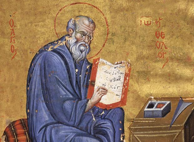 Βιογραφίες - Άγιος Ιωάννης ο Ευαγγελιστής 03693890deb
