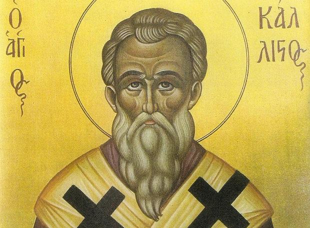 Αποτέλεσμα εικόνας για Όσιος Κάλλιστος Πατριάρχης Κωνσταντινούπολης