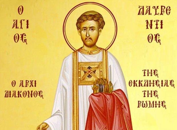 Αποτέλεσμα εικόνας για αγιος λαυρεντιος 10 αυγουστου