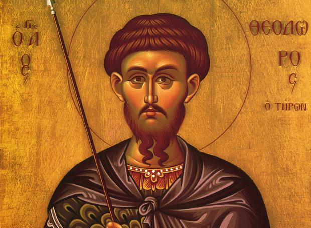 Άγιος Θεόδωρος ο Τήρων