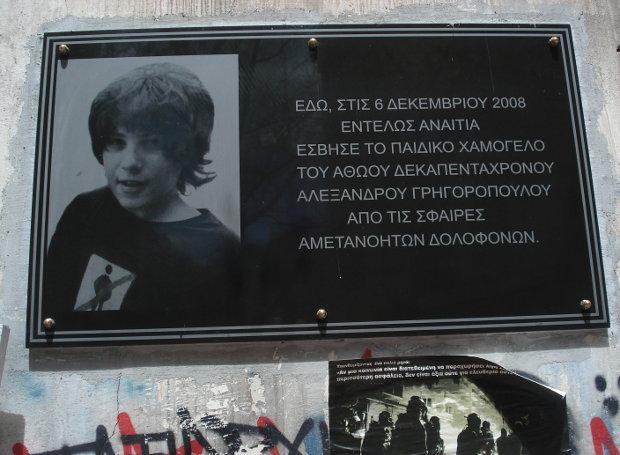 Αναμνηστική πλακέτα στο σημείο της δολοφονίας