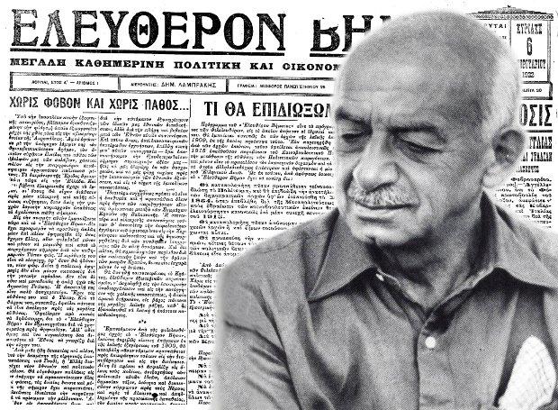 a5c03069b7 Βιογραφίες - Δημήτριος Λαμπράκης