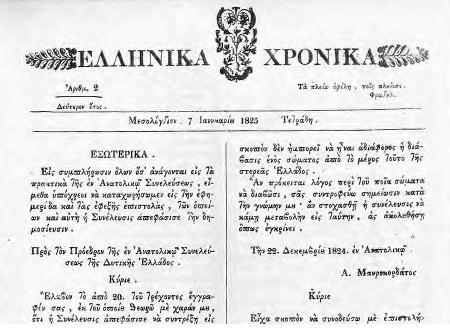 Η εφημερίδα Ελληνικά Χρονικά, φύλλο 7 Ιανουαρίου 1825.