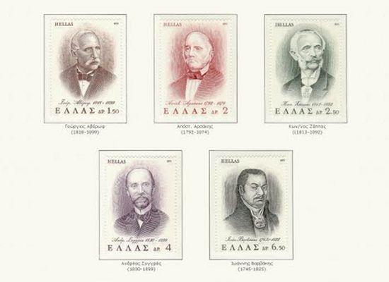Αναμνηστική έκδοση γραμματοσήμων για τους Εθνικούς Ευεργέτες