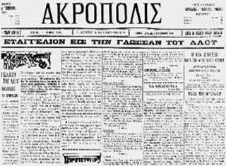 8 Νοεμβρίου 1901: Εξέγερση για μια μετάφραση