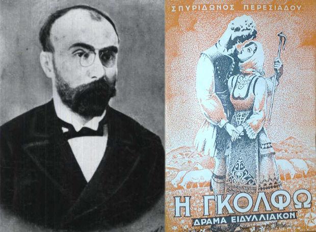 1893 ο σπυρίδων περεσιάδης ολοκληρώνει