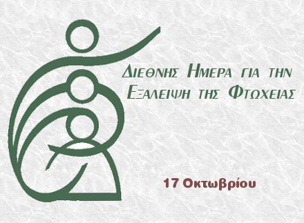 Αποτέλεσμα εικόνας για Δράσεις  για την Παγκόσμια Ημέρα εξάλειψης της Φτώχειας