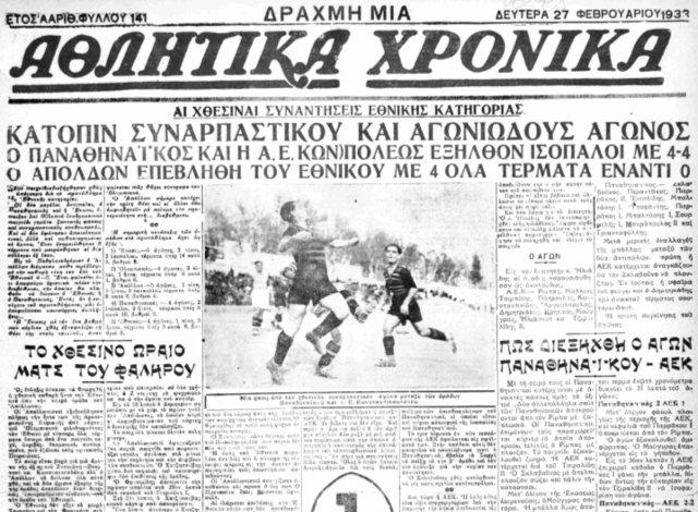 Παναθηναϊκός - ΑΕΚ 4-4 (1933)