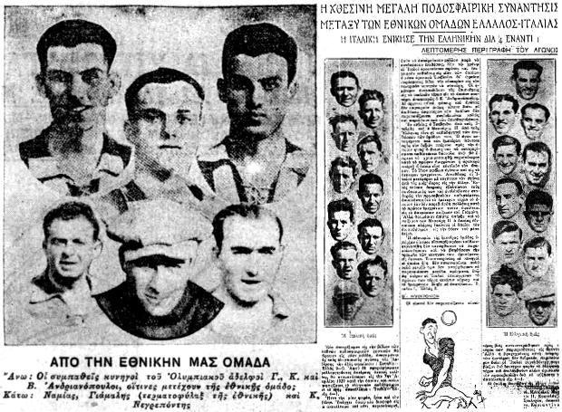 Ο πρώτος διεθνής αγώνας της Εθνικής Ελλάδας