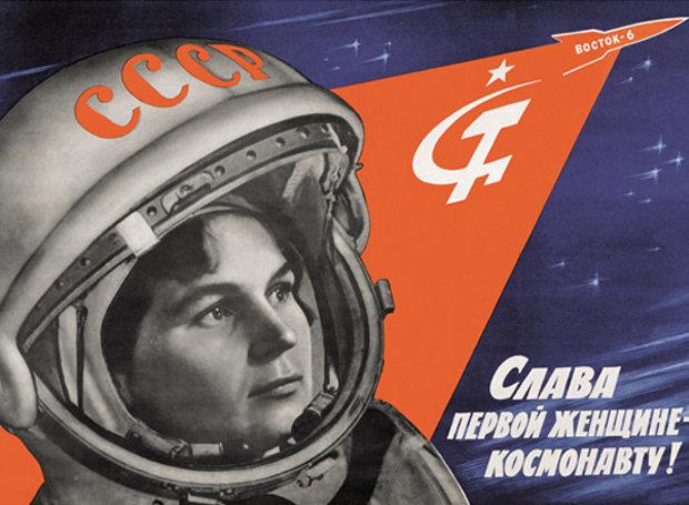 Η πρώτη γυναίκα στο διάστημα