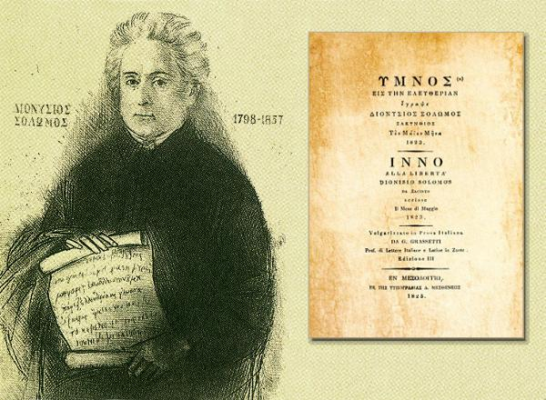 14c68a7f89e2 Δημοσιεύεται για πρώτη φορά στη «Γενική Εφημερίδα της Ελλάδος» κριτική του  ποιήματος του Διονυσίου Σολωμού «Ύμνος εις την Ελευθερία»