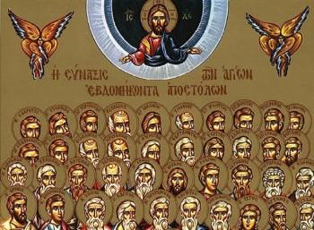 Η Σύναξη των 70 Αποστόλων