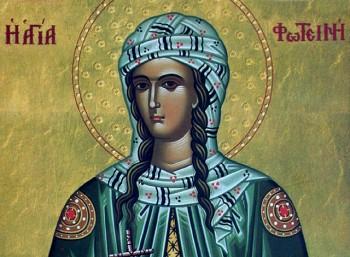 Αγία Φωτεινή η Σαμαρείτις