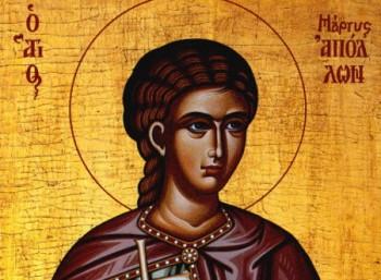 Άγιοι Απόλλων, Άρειος, Γοργίας, Ειρήνη, Λεωνίδης, Μαρκιανός, Νίκανδρος, Παμβών, Σεληνιάς και Υπερέχιος