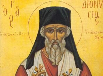 Άγιος Διονύσιος ο Νέος (1547 – 1622)