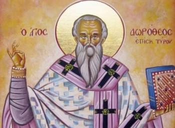 Άγιος Δωρόθεος (255 – 362)