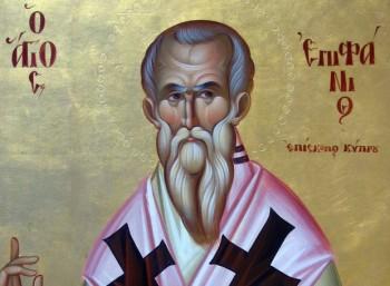 Άγιος Επιφάνιος (310 – 403)