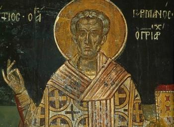 Άγιος Γερμανός ο Ομολογητής (634 – 740)