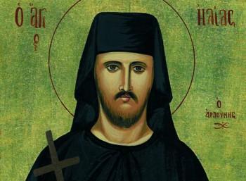 Άγιος Ηλίας ο Αρδούνης (? – 1686)