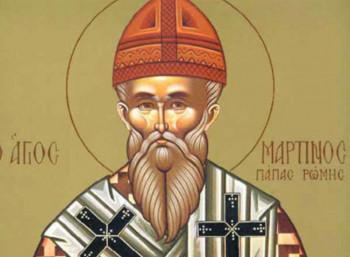 Άγιος Μαρτίνος (590 – 655)