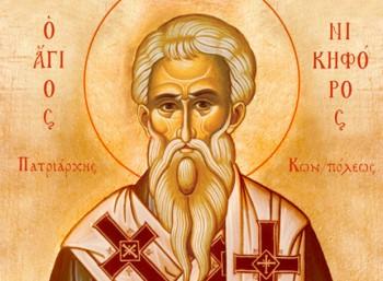 Άγιος Νικηφόρος ο Ομολογητής (758 – 828)