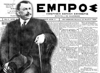 Καλαποθάκης Δημήτριος