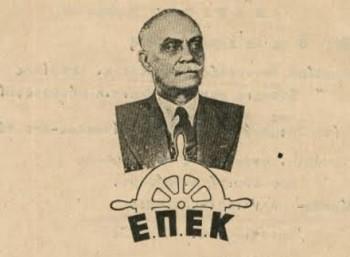 Εθνική Προοδευτική Ένωσις Κέντρου (ΕΠΕΚ)