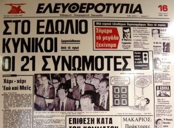 «Ελευθεροτυπία»: Η ιστορία μιας εφημερίδας