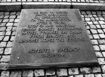 Ημέρα Μνήμης των Ελλήνων Εβραίων Μαρτύρων και Ηρώων του Ολοκαυτώματος - Σαν Σήμερα .gr