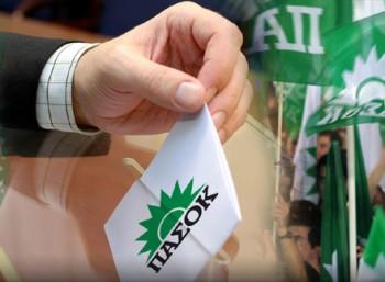 Εσωκομματικές Εκλογές στο ΠΑΣΟΚ