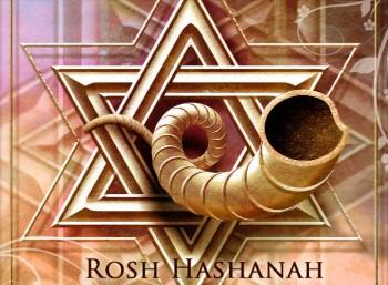 Εβραϊκή Πρωτοχρονιά