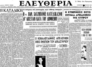 """Εφημερίδα """"Ελευθερία"""", 16/2/1951"""