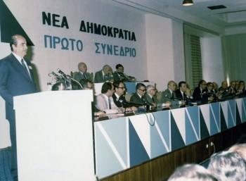 Ο Κωνσταντίνος Μητσοτάκης στο βήμα του A' Συνεδρίου της Νέας Δημοκρατίας