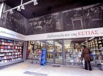 Έκλεισε το ιστορικό βιβλιοπωλείο της «Εστίας»