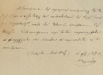 Επιστολή του Ν. Κορφιωτάκη προς τον Ι. Κωλέττη, σχετικά με τη συνεδρίαση της Βουλής για το καταστατικό του νομοσχεδίου της Ιεράς Συνόδου.