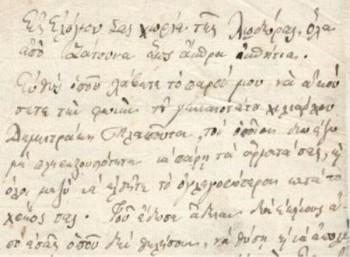 H επιστολή της 15ης Ιουνίου 1822, με την οποία ο Θ. Κολοκοτρώνης επιχειρεί να συνεγείρει τον κόσμο ώστε να βοηθήσει στην πολιορκία της Πάτρας.