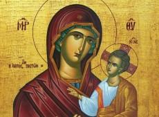 Μαρία η Θεοτόκος